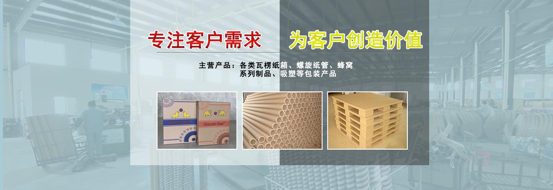 连云港纸箱厂